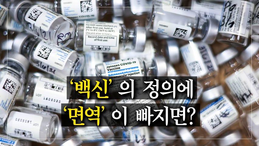 [Live] '백신'에 '면역'이 빠진다면?