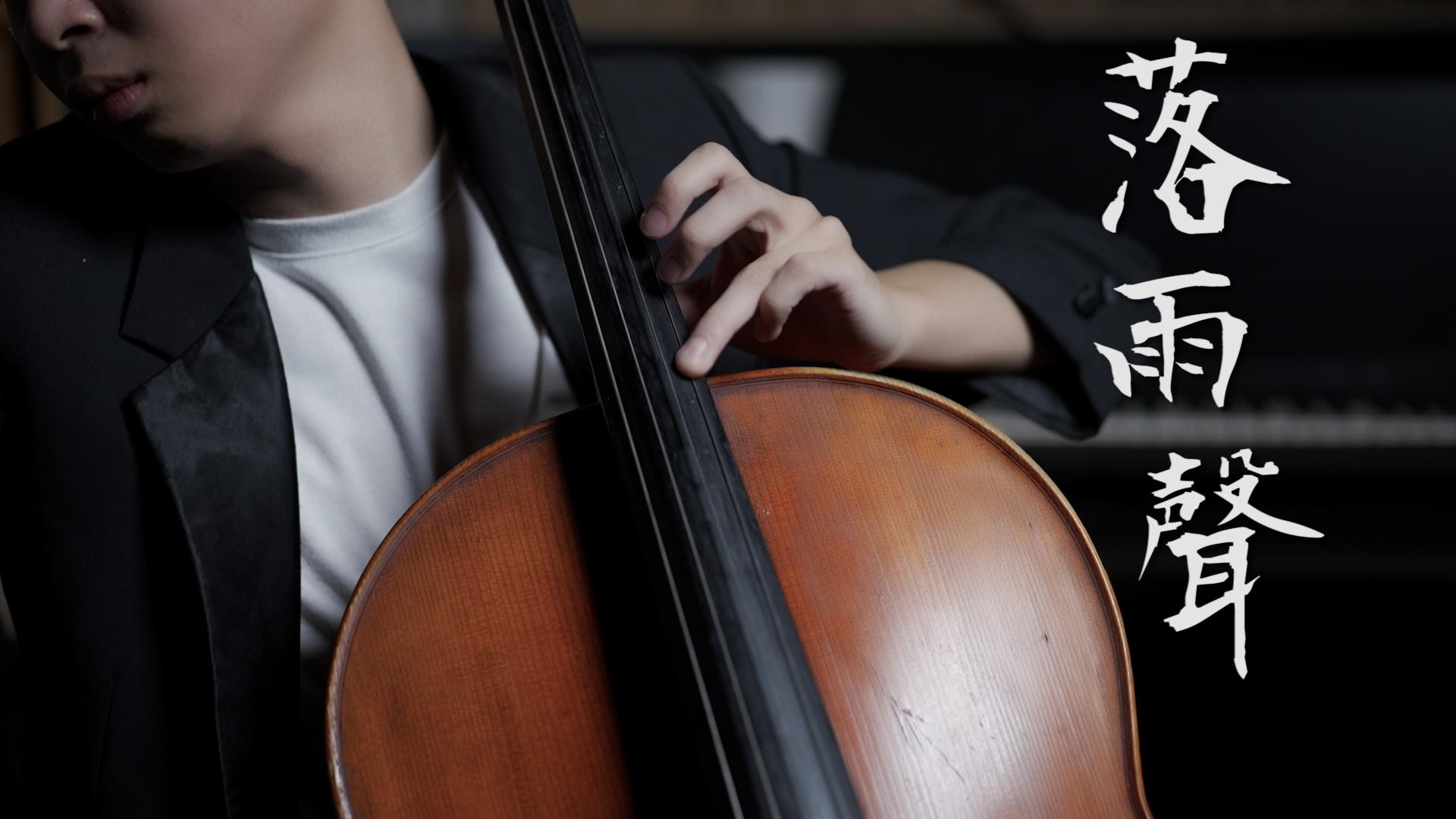 Sound of Raining《落雨聲》江蕙 cello cover 大提琴演奏 『cover by YoYo Cello』