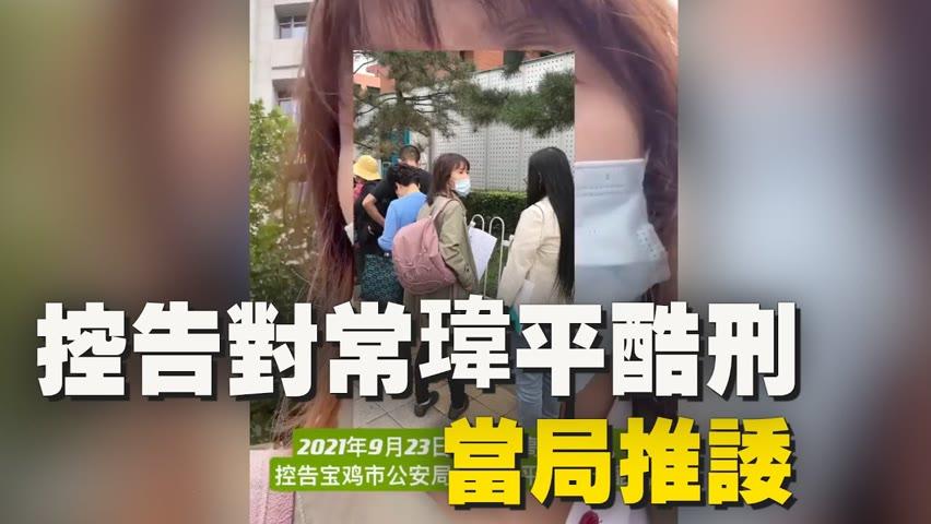 2021年9月23日,人權律師常瑋平律師的妻子來到最高檢控告陜西省寶雞市公安局對常瑋平的兩次刑訊逼供,遭當局警察推諉。  #大紀元新聞網