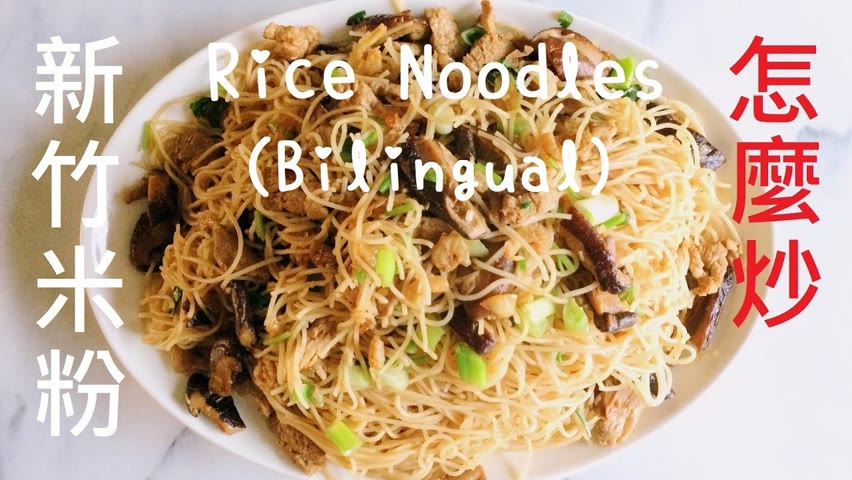 炒米粉做法【新竹粗米粉】Chow Mei Fun Recipe (Stir-Fried Rice Noodles)