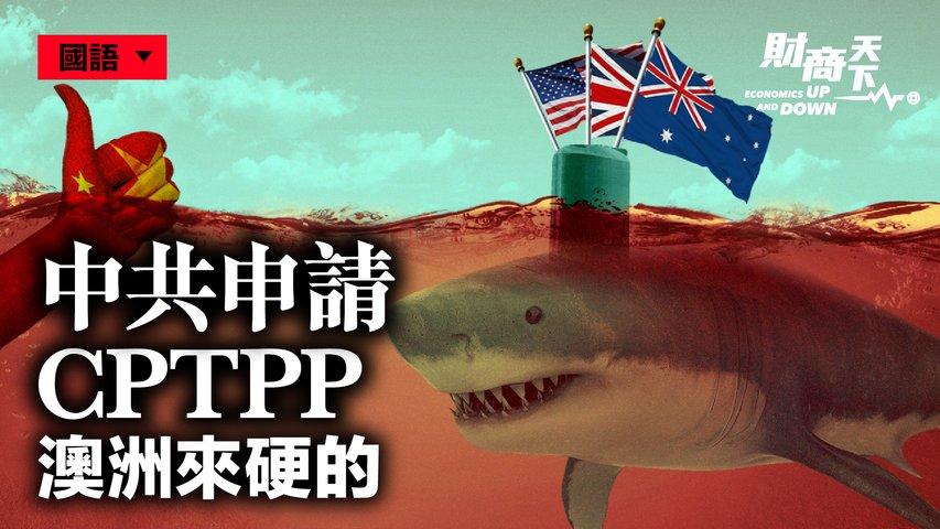中共申請加入CPTPP,勝算多大?美英澳三國歷史性結盟,目標直指中共;澳洲在中美之間選邊站,哪來的勇氣?【蔚然 財商天下】2021.09.23