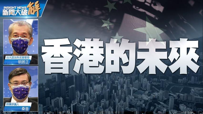 精彩片段》🔥蘋果之後關注香港大紀元!小心中共開啟對流式移民!為什麼國際社會對維吾爾比較關心? 明居正 桑普 @新聞大破解