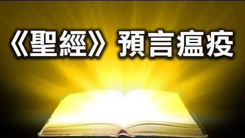 《聖經》、佛教和道教經典如何预言瘟疫 ?  恍然大悟!末日臨近,神只護佑這樣的人| 預言警示 | 探索與洞見