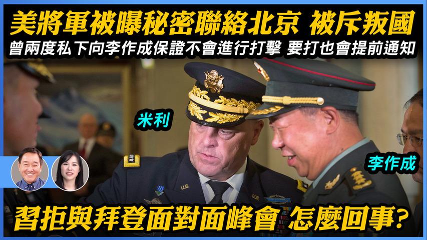 【9.15 Patreon預告片】美將軍被曝秘密聯絡北京,被斥叛國。曾兩度私下向李作成保證不會進行打擊,要打也會提前通知。習拒與拜登面對面峰會,怎麼回事?| #石山視點