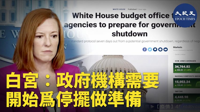 美國白宮告訴政府機構,如果在9月30號之前,不能就一項臨時法案達成協議,並簽署成爲法律,就要爲潛在的政府停擺做準備。