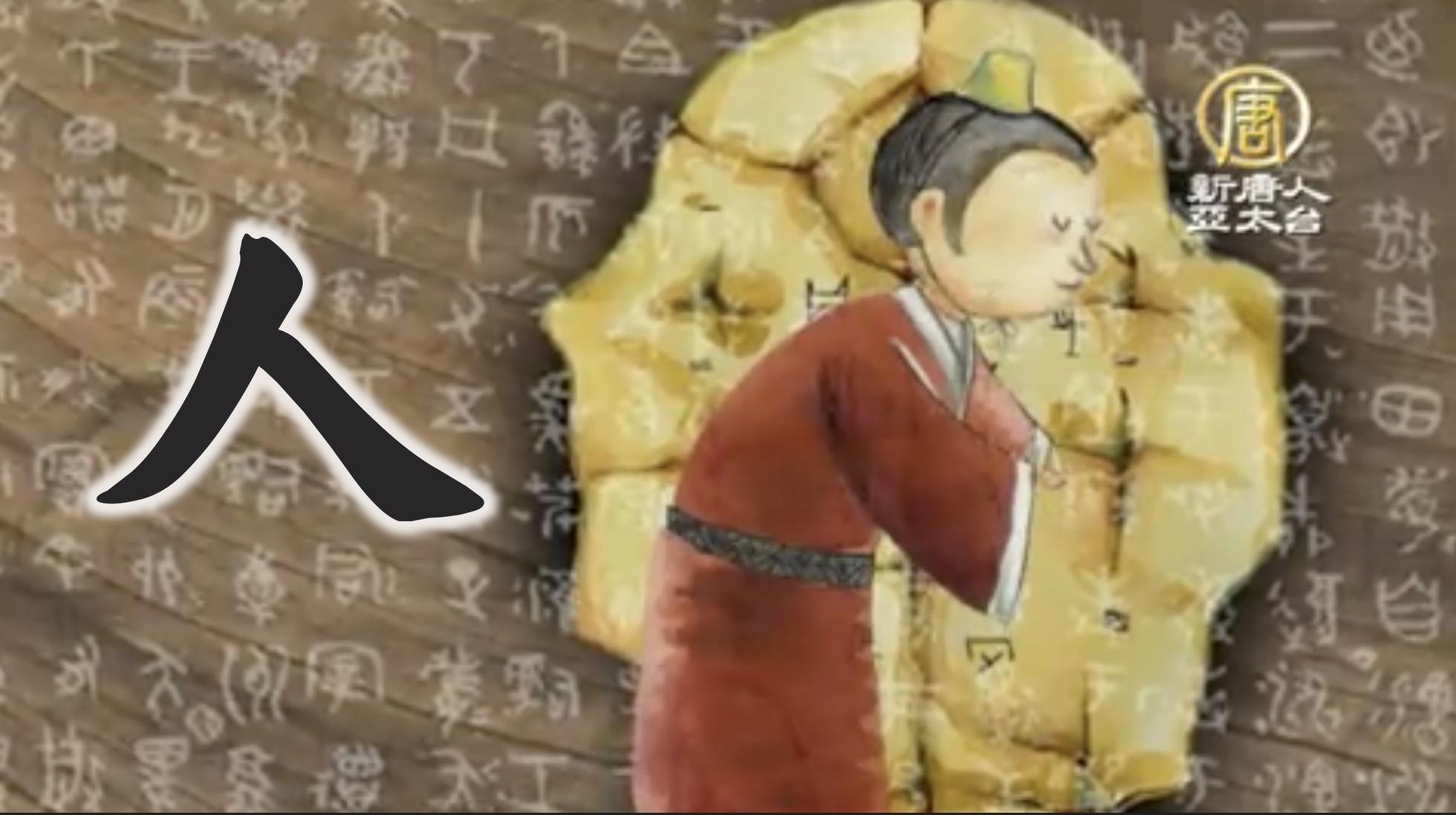 漢字動畫《悠遊字在》:說人