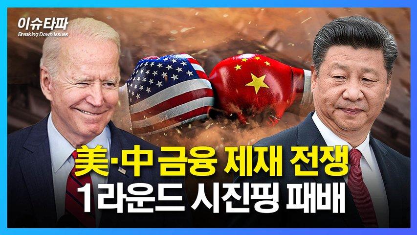 美·中 금융 제재 전쟁, 1라운드 시진핑 패배 - 추봉기의 이슈타파