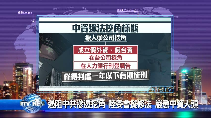 20210922 新唐人亞太電視 八點新聞 搶先看