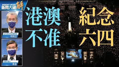 精彩片段》🔥中共眼中的香港?反革命基地?《國安法》後的香港「六四」!中共殺、關、管香港人人自危! 明居正 桑普 @新聞大破解