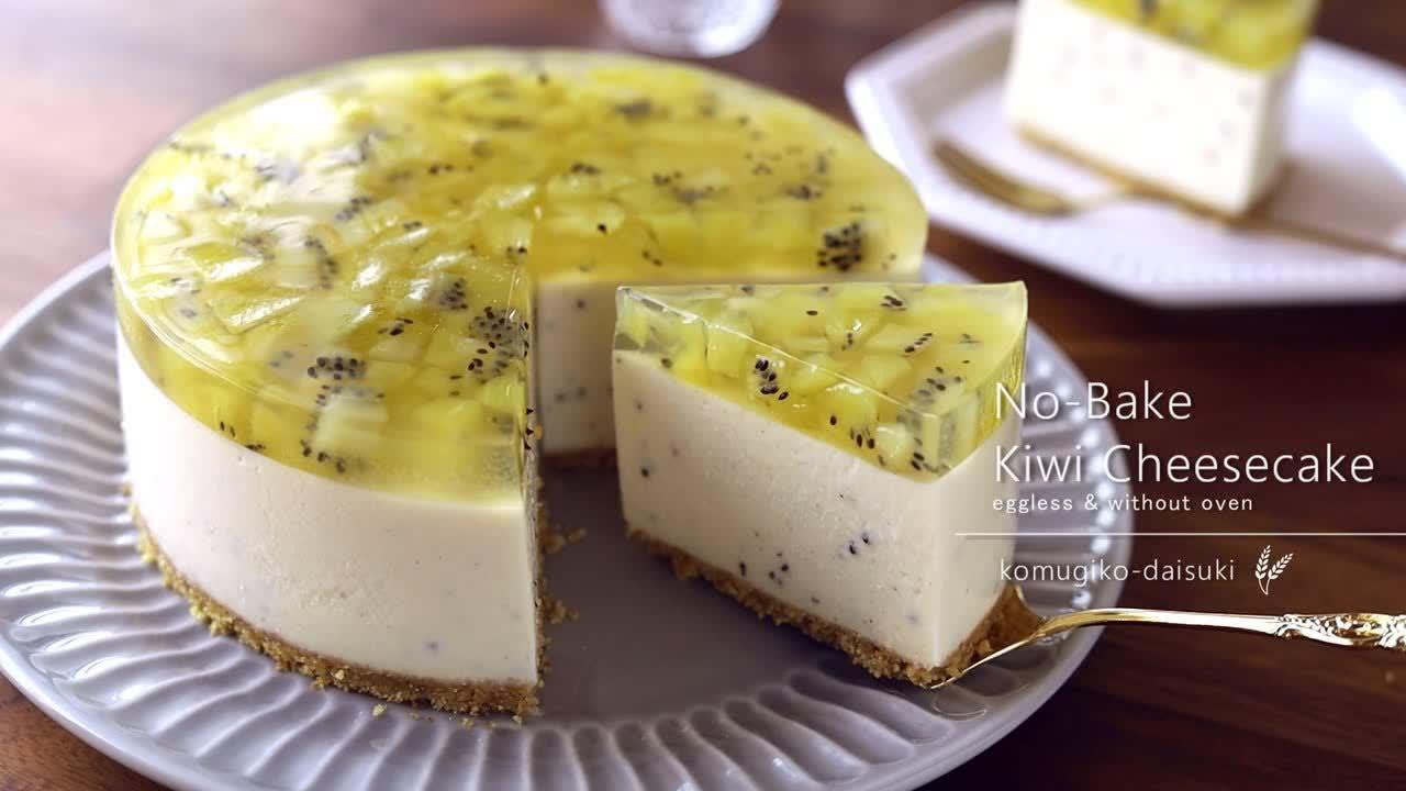 No-Bake Kiwi Cheesecake  / Eggless & Without oven|キウイのレアチーズケーキ |komugikodaisuki