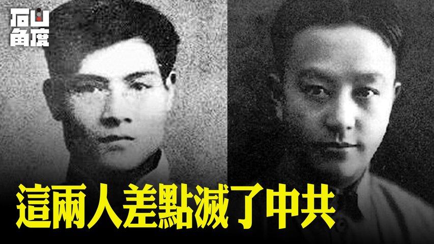 中共最近痛批張國燾和王明,這兩人只差一點點就毀掉中共。但以損失比起來,兩人比毛澤東差太遠。【石山角度】(有冇搞錯國語)| 2021.7.1