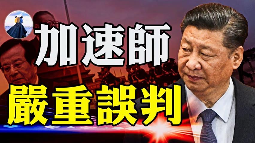 胡錫進叫板習近平,革命是嚴重誤判!二次文革拯救不了中共。內鬥暗戰公開化,一尊的日子不好過。│#熊貓俠