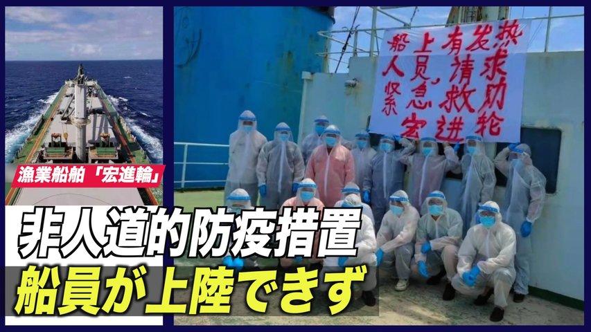 中共の非人道的防疫措置で船員が上陸できず【禁聞】