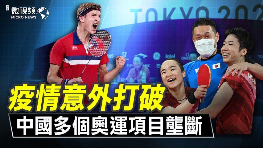 奧運必勝秘訣是什麼?疫情意外效果 - 中國多個項目壟斷被打破!奧運什麼時候不歡樂了?| #趙培微視頻 20210805