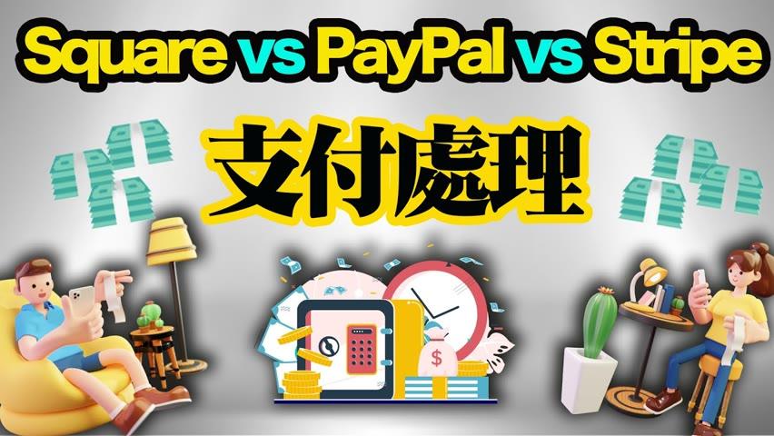 Square、PayPal和Stripe的支付處理服務有什麼不同?【小編雜談】