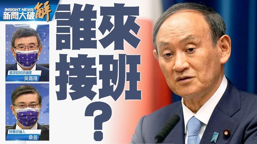 精彩片段》🔥日本在大國博弈下的部署 將回頭影響內部政局!影響日本政局最大因素來自美國!日本在情勢逼迫下不得不更加戰略清晰與明確! 吳嘉隆 桑普 @新聞大破解