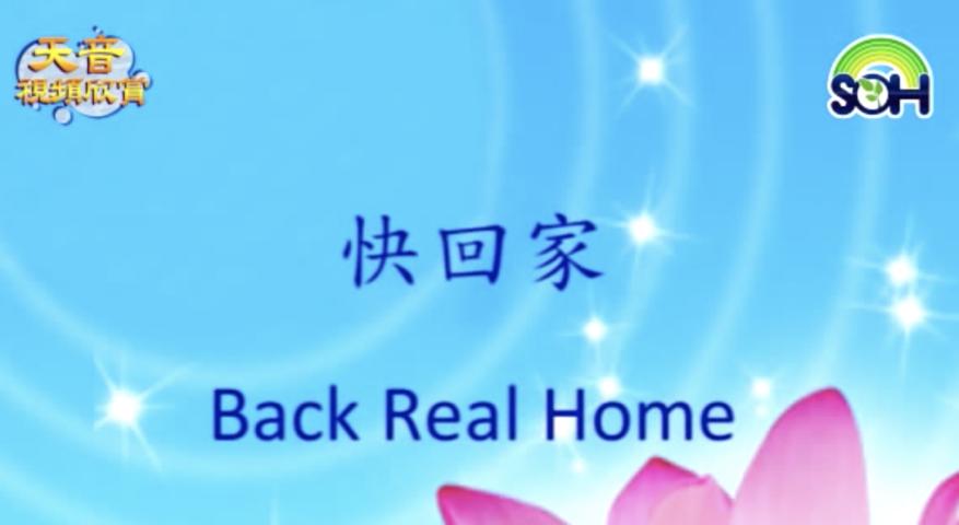 【天音視頻】快回家