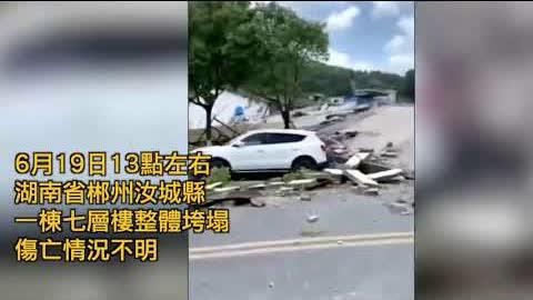 突發:6月19日13點左右,湖南省郴州汝城縣一棟七層樓整體垮塌,傷亡情況不明。網友說建築從右上倒向左下,壓了部分道路,柱子全部粉碎性破壞。
