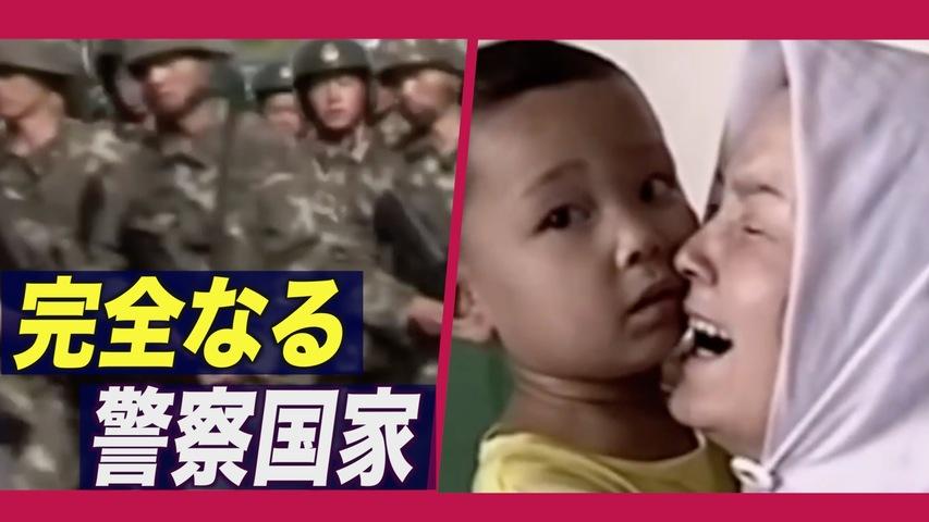 <吹替版>「完全なる警察国家」新疆ウイグル自治区