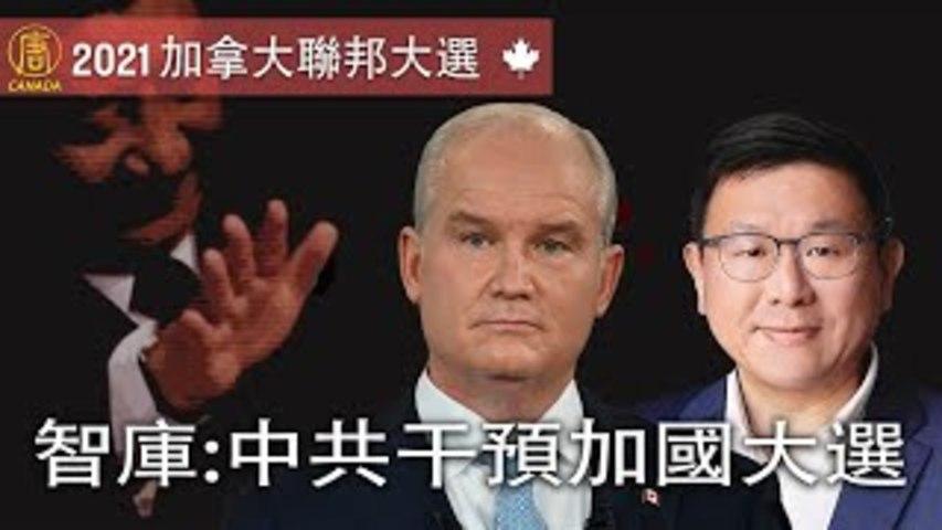 加拿大聯邦大選 | 智庫報告:中共干預加國2021年大選;加拿大通貨膨脹率創18年新高;最新民調:保守黨與自由黨依然僵持不下