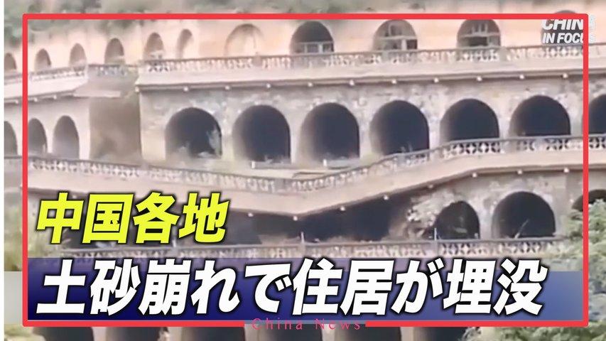中国各地 土砂崩れで住居が埋没