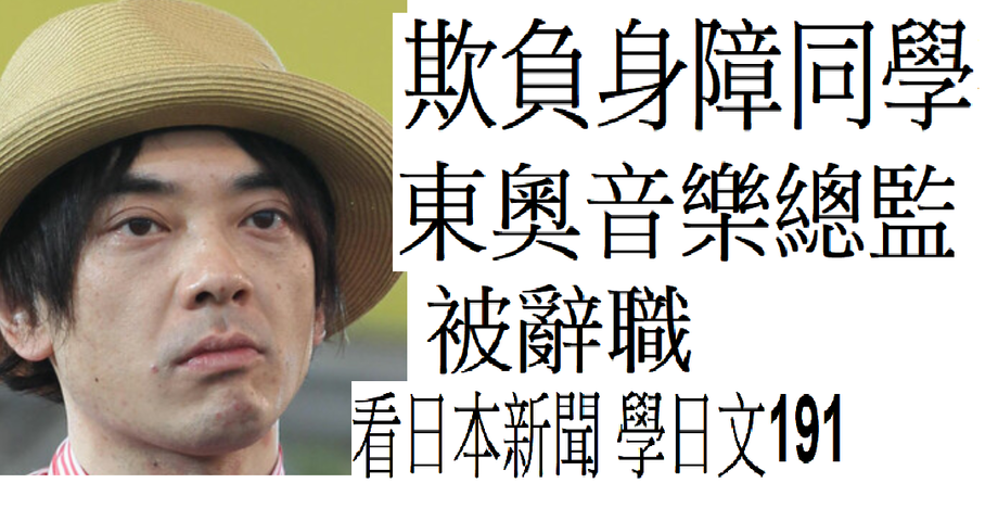 報應!!  東奧音樂總監 虐待身障同學被揭發  被迫辭職  人生毀了....(191)簡單日語新聞