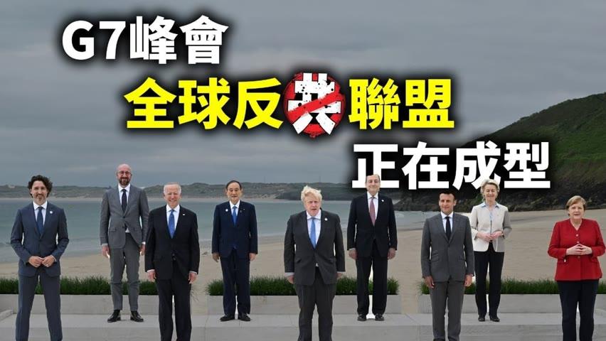 G7峰会,全球反共联盟正在成型;经济、人权和疫情追责,三大议题将中共排除在国际新秩序之外(政论天下第443集 20210612)天亮时分