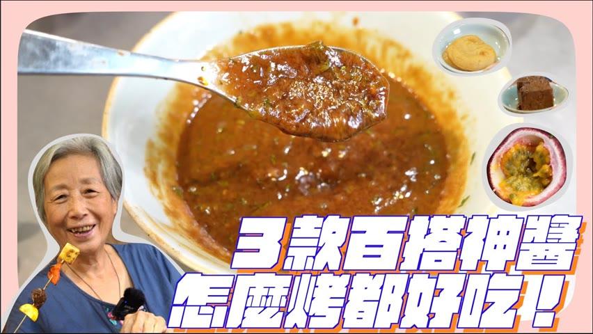 百香果、豆腐乳自製沙茶、味噌!調出3款神醬烤什麼都搭!沾了就越吃越多吃到不會停
