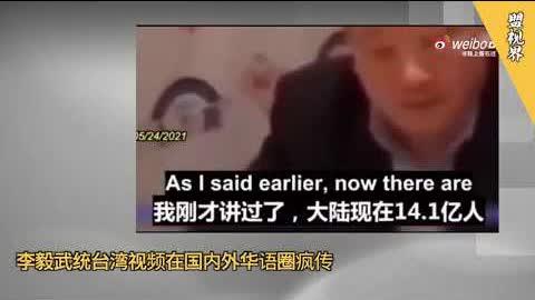 #李毅 武统台湾视频在国内外华语圈疯传,关键是围坐在一起捧臭脚的几位到底是谁??