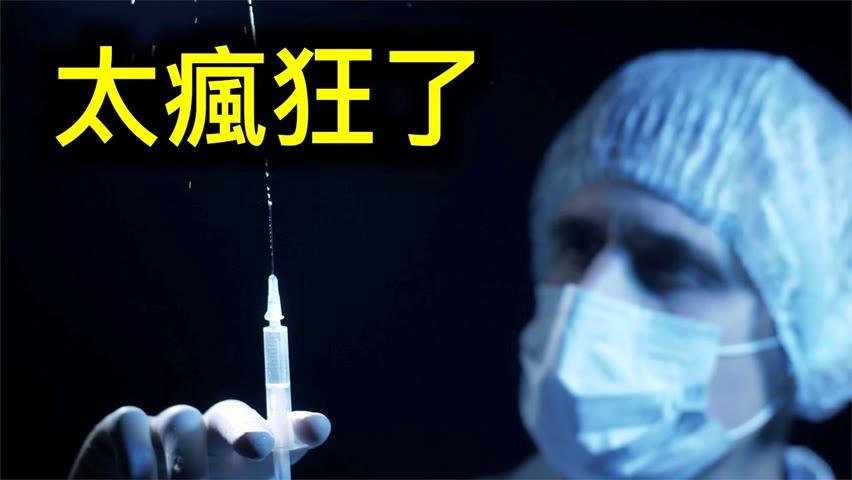 澳洲聯邦參議員曝光「瘋狂打針」內幕⋯⋯韓國打針後19萬異常800人離世.