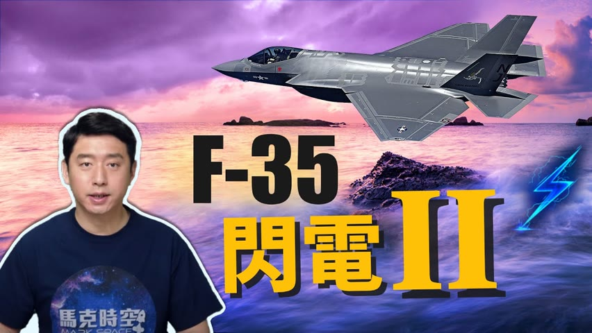 F-35閃電II戰鬥機 全球數量最多的第五代戰機 可垂直起降、充當空中指揮官 | F35 | F-35B | 第五代戰機 | 隱形戰鬥機 | 洛克希德馬丁 | 馬克時空 第52期