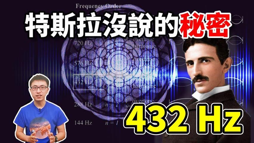 特斯拉早已知道 ! 原來432赫茲是「宇宙奧秘的鑰匙」,更是與神連接的頻率 ? 【地球旅館】