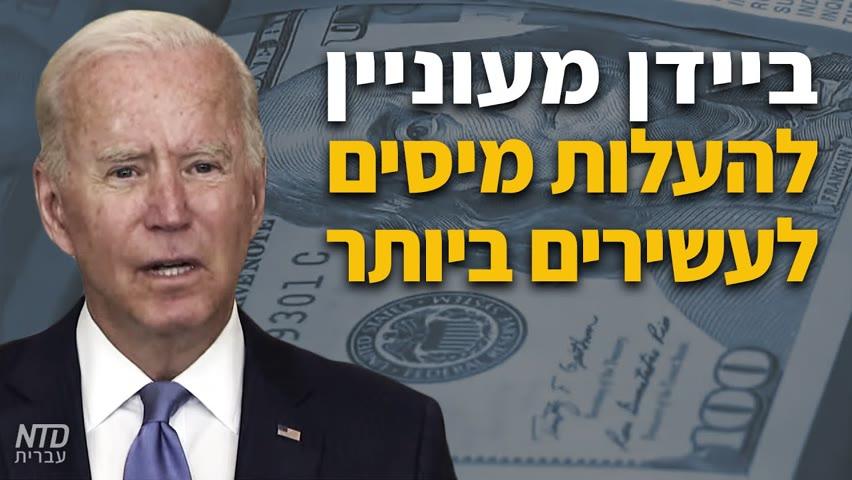 ביידן מעוניין להעלות מיסים לעשירים ביותר