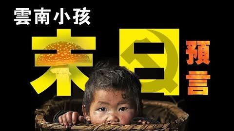 🔥🔥雲南小孩預言世界末日❗遍地死人無人埋❗❗