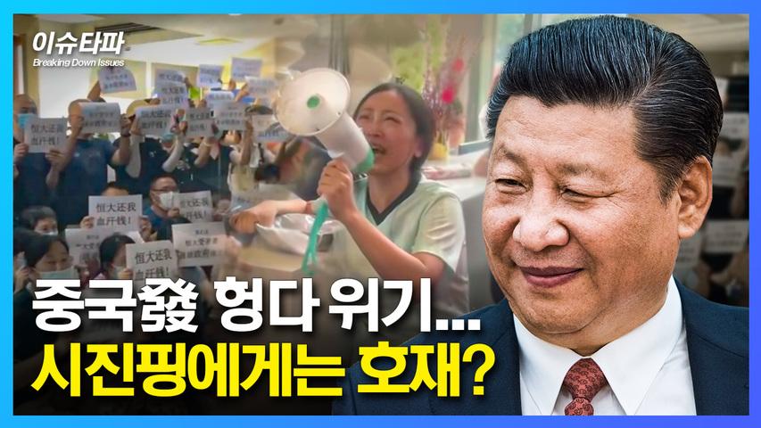 중국發 헝다 위기... 시진핑에게는 호재? - 추봉기의 이슈타파