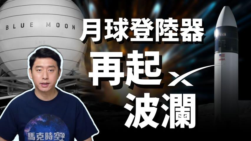 SpaceX慘被攻訐?! 藍色起源重批星艦登月太危險! NASA阿提米斯計畫進入白熱化 | SpaceX第二代星鏈衛星曝光 | 波音星際航線最快11月發射 | 馬克時空 第63期