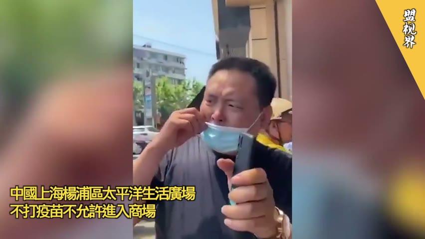 中國上海楊浦區太平洋生活廣場,不打疫苗不允許進入商場。