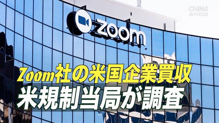 Zoom社の買収 中共との関係で安全保障上の懸念=米規制当局が調査
