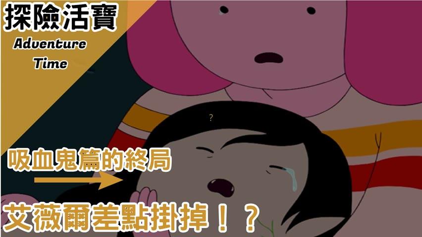 吸血鬼篇的終局!艾薇爾差點掛掉?!|Adventure Time 探險活寶|【BMO講歐美動畫】