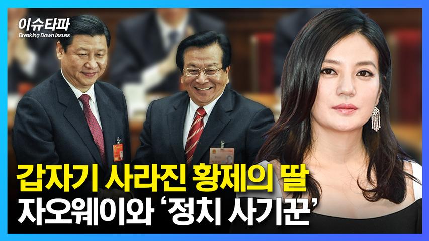 갑자기 사라진 황제의 딸 자오웨이와 '정치 사기꾼' - 추봉기의 이슈타파