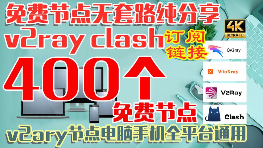 最新免费节点,winXray节点,Clash配置文件,v2ray节点订阅链接,qv2ray一键订阅链接,Clash .NET节点 科学上网 免费翻墙节点,免费手机电脑通用节点,免费电脑VPN 4k节点