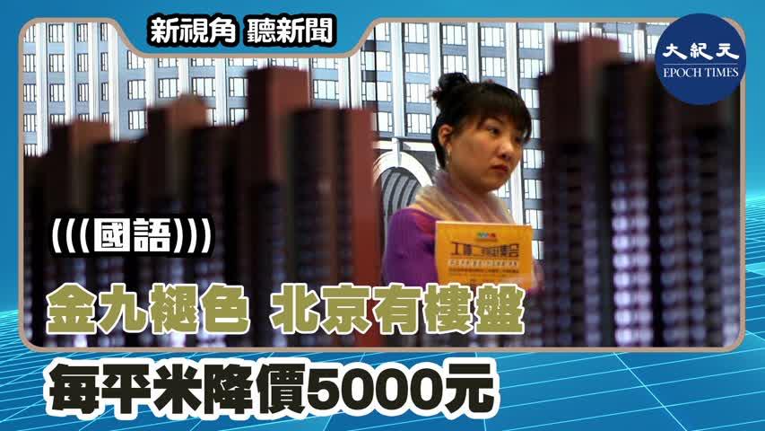 【新視角聽新聞】(國語)金九褪色 北京有樓盤每平米降價5000元
