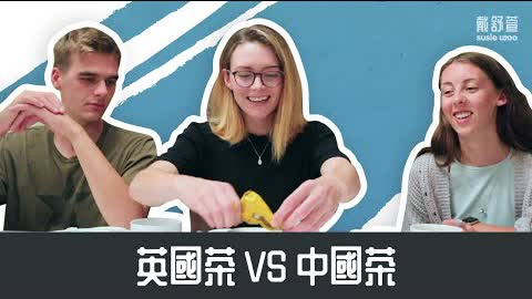 【英國茶與中國茶的文化差異】