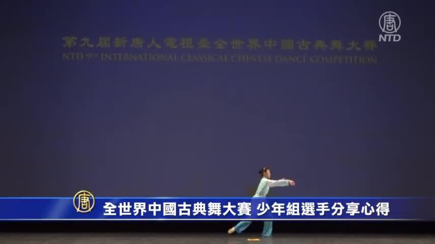 新唐人第九屆「全世界中國古典舞大賽」少年組開賽 選手分享心得|#新唐人新聞