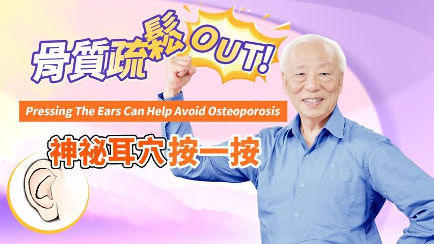 補鈣+它,吃出績優骨!耳藏1補鈣穴,沒事按一按。小心!鈣片這樣吃加速骨鬆。年紀大最怕摔,每天拉筋5分鐘,強健骨質|運動 | 胡乃文開講Dr.HU_98