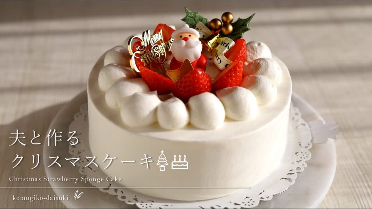 Strawberry Sponge Cake/shortcake|夫と作るクリスマスケーキ |komugikodaisuki