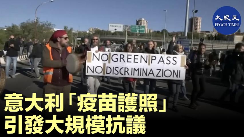 義大利「疫苗護照」 引發大規模抗議