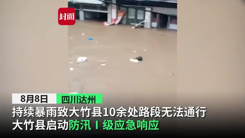 四川省大竹县雨灾