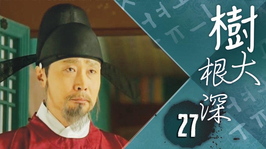 樹大根深 27|李裪在所有人面前宣布尋找並保護秘本成員  ...|宋仲基、申世景|韓劇迷