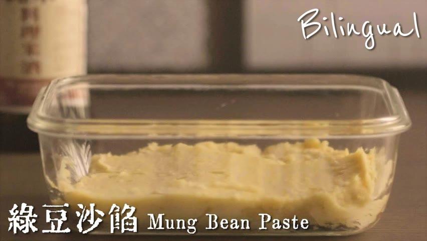 綠豆沙做法【綠豆沙餡】How to Make Mung Bean Paste